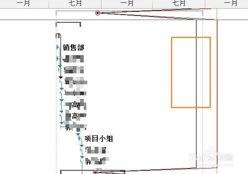 Project2019破解版进度线设置6