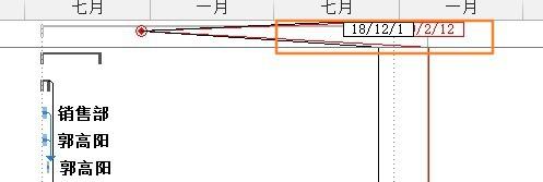 Project2019破解版进度线设置8