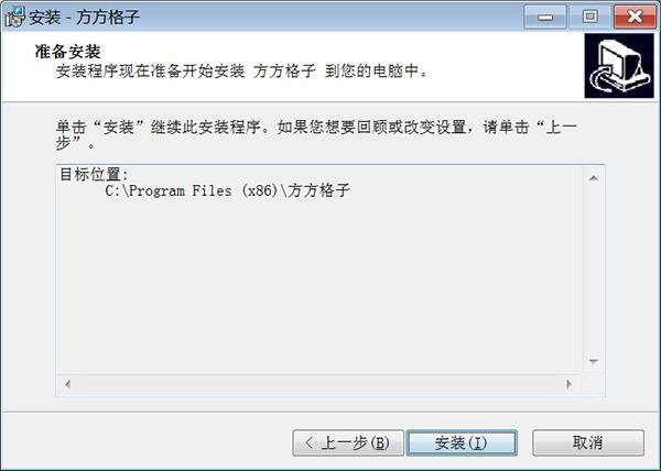 方方格子Excel工具箱安装方法4