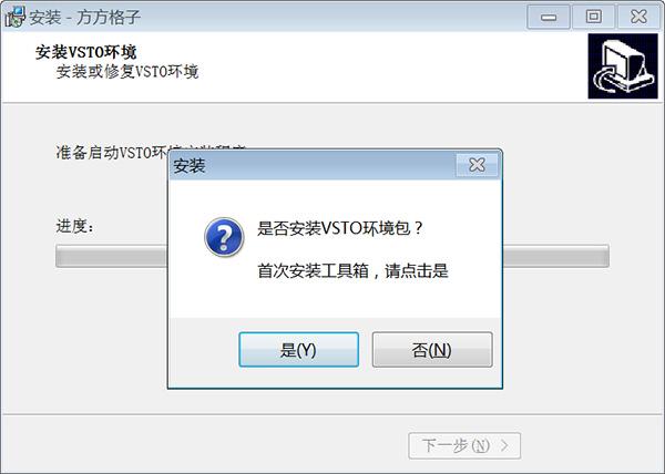 方方格子Excel工具箱安装方法6