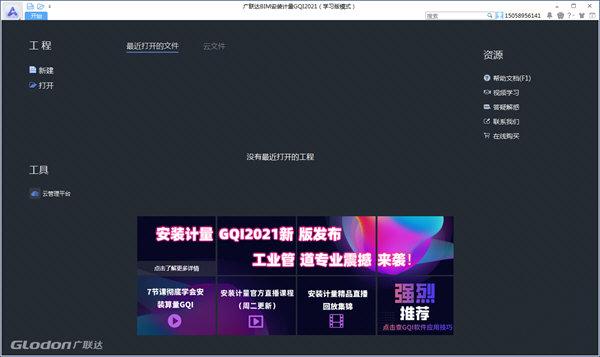 广联达GQI2021破解版