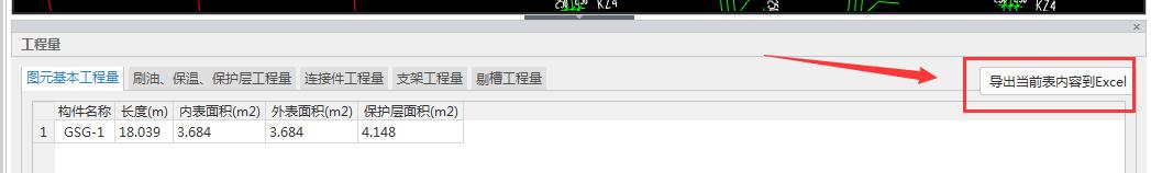 广联达GQI2021破解版导出EXcel1