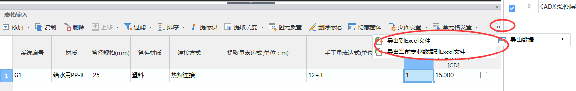广联达GQI2021破解版导出EXcel3