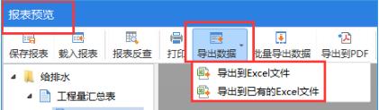 广联达GQI2021破解版导出EXcel5