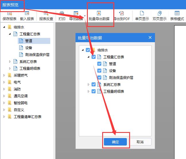 广联达GQI2021破解版导出EXcel6