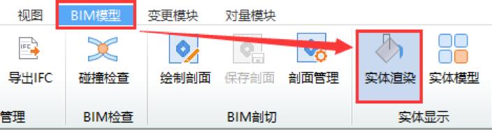 广联达GQI2021破解版实体模型1