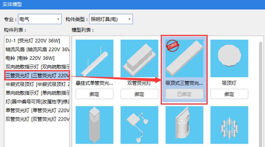 广联达GQI2021破解版实体模型4