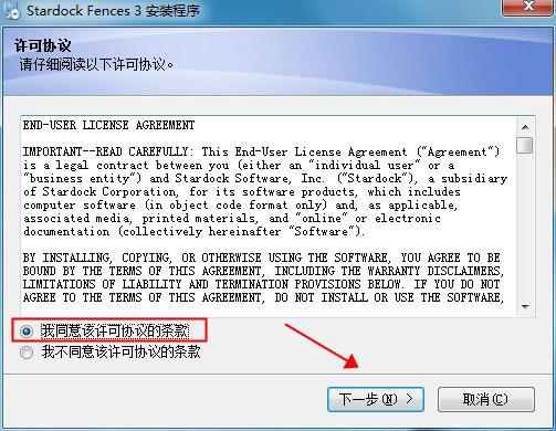 Fences3中文版安装教程2