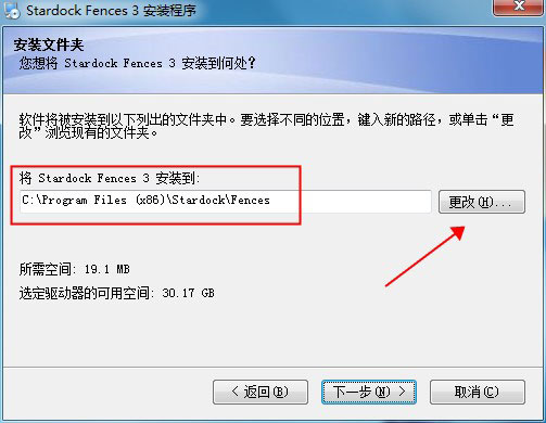 Fences3中文版安装教程4