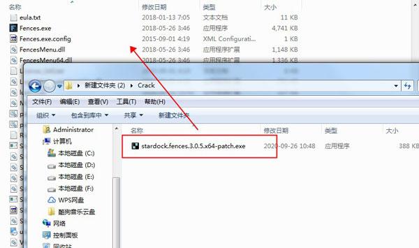 Fences3中文版安装教程6