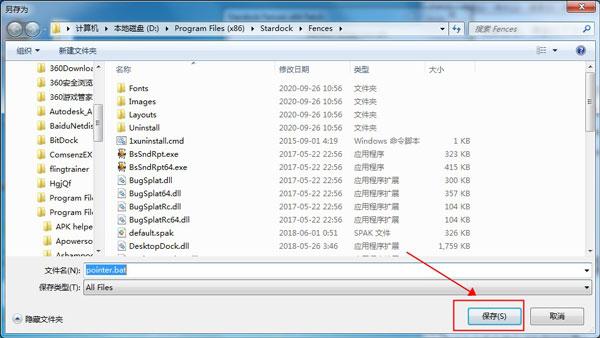 Fences3中文版安装教程9