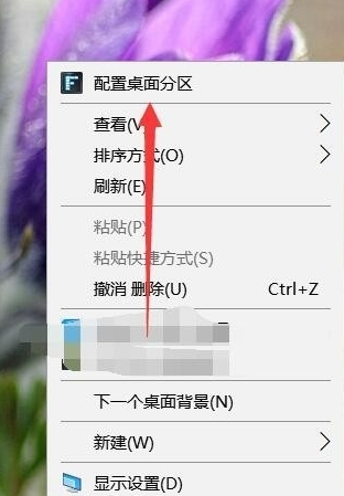 Fences3中文版创建新分区5