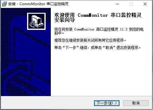 CommMonitor最新版安装方法1