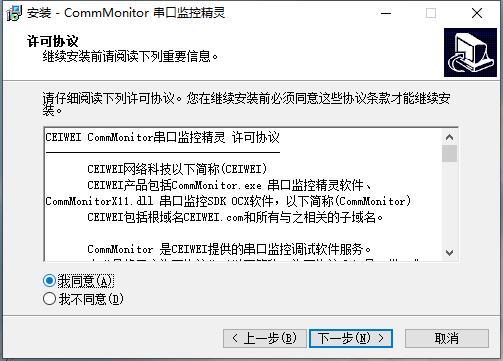 CommMonitor最新版安装方法2