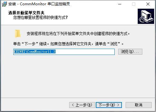 CommMonitor最新版安装方法3