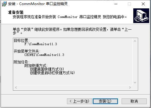 CommMonitor最新版安装方法4