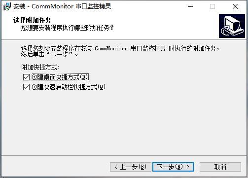 CommMonitor最新版安装方法5