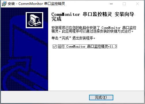 CommMonitor最新版安装方法6