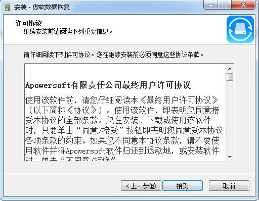 傲软数据恢复破解版安装教程3