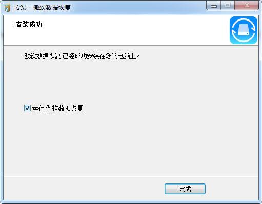 傲软数据恢复破解版安装教程7