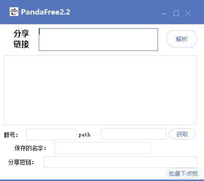 PandaFree最新版
