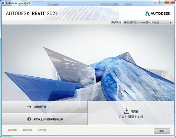 Revit2021破解版安装教程3