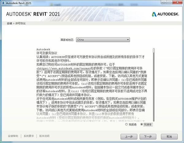 Revit2021破解版安装教程4