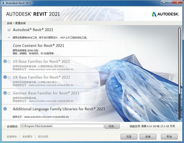 Revit2021破解版安装教程5