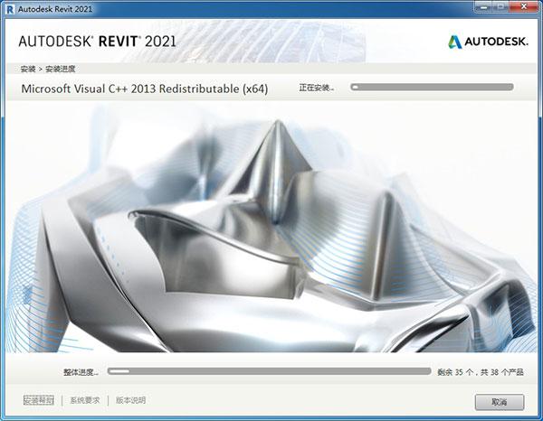 Revit2021破解版安装教程6