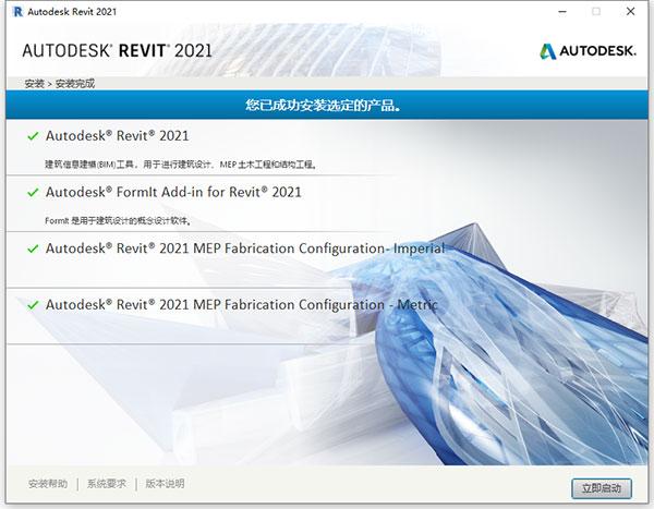 Revit2021破解版安装教程7