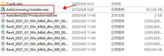 Revit2021破解版安装教程9