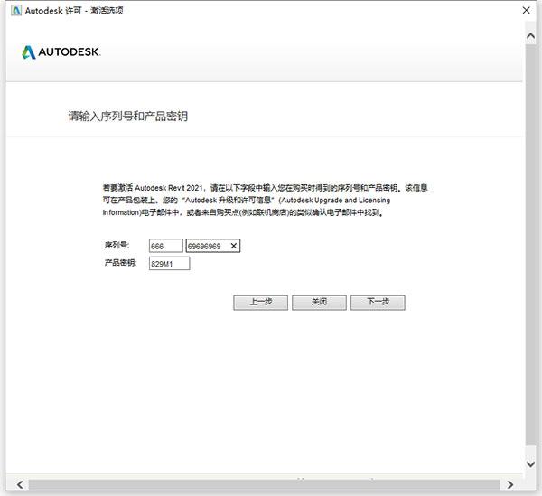 Revit2021破解版安装教程12