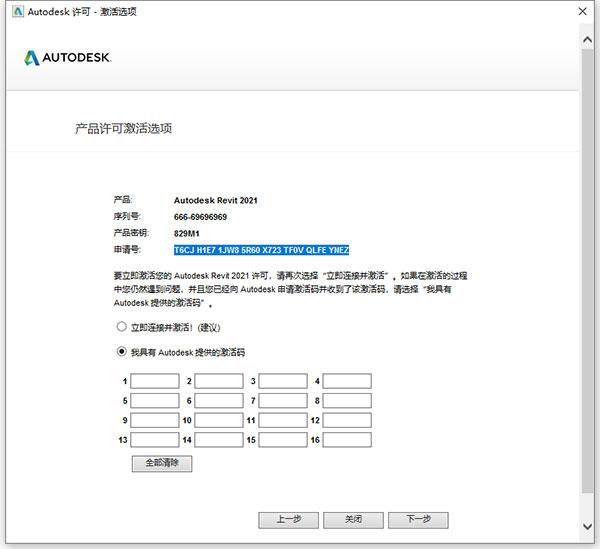 Revit2021破解版安装教程14