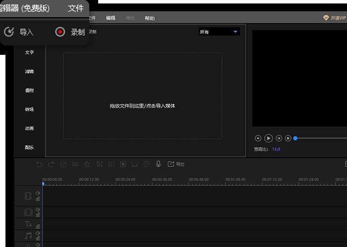 迅捷视频剪辑软件使用方法2
