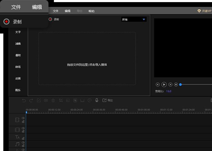 迅捷视频剪辑软件使用方法1