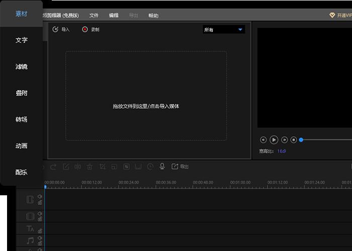 迅捷视频剪辑软件使用方法3