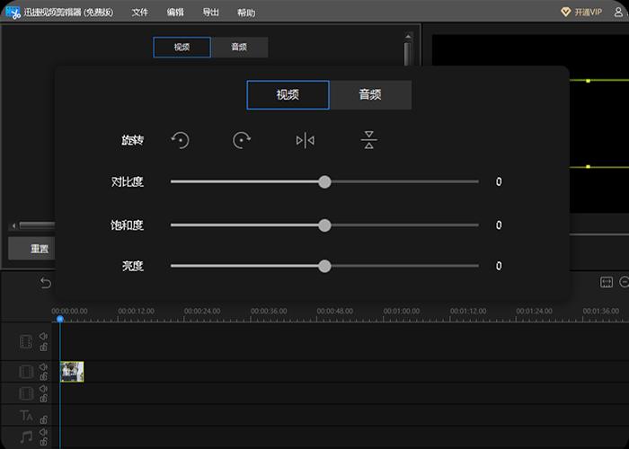 迅捷视频剪辑软件使用方法4