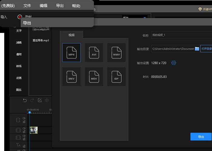 迅捷视频剪辑软件使用方法5