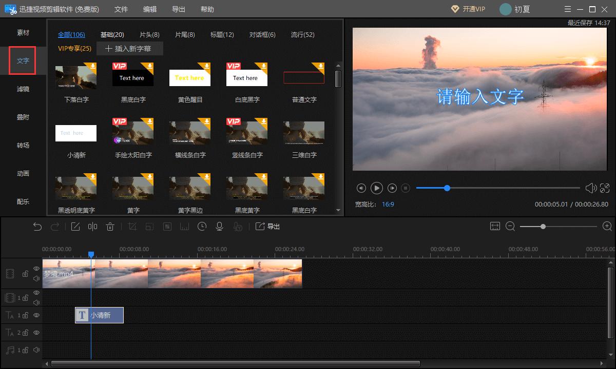 迅捷视频剪辑软件文字素材1