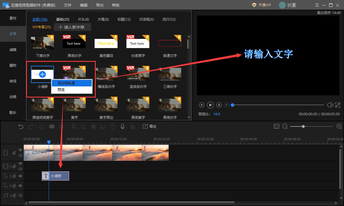 迅捷视频剪辑软件文字素材2