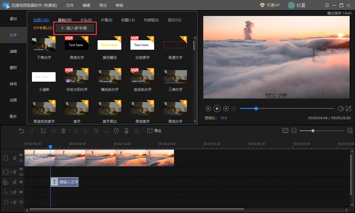 迅捷视频剪辑软件文字素材3