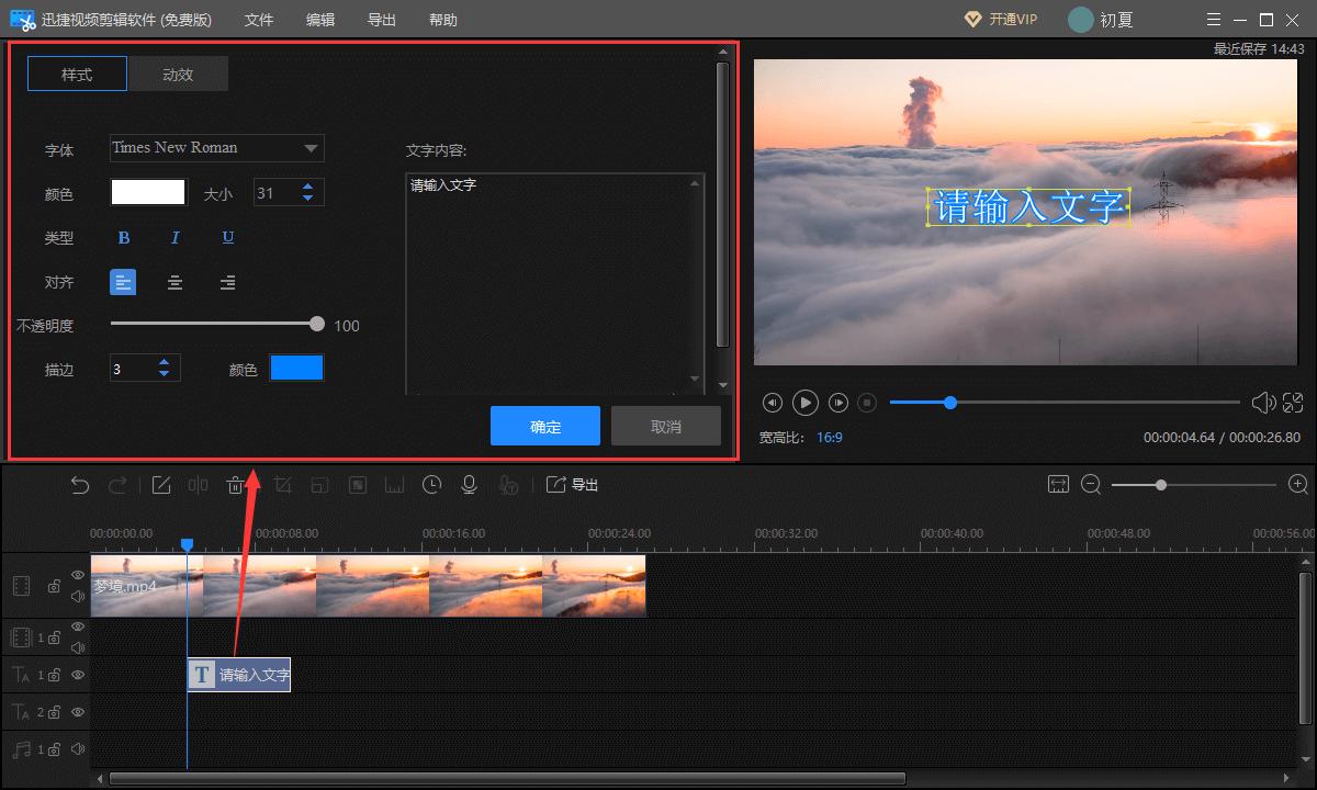 迅捷视频剪辑软件文字素材4