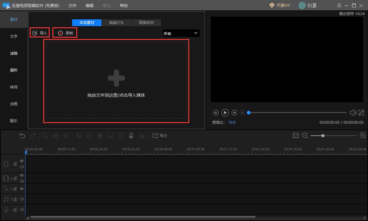 迅捷视频剪辑软件素材功能2