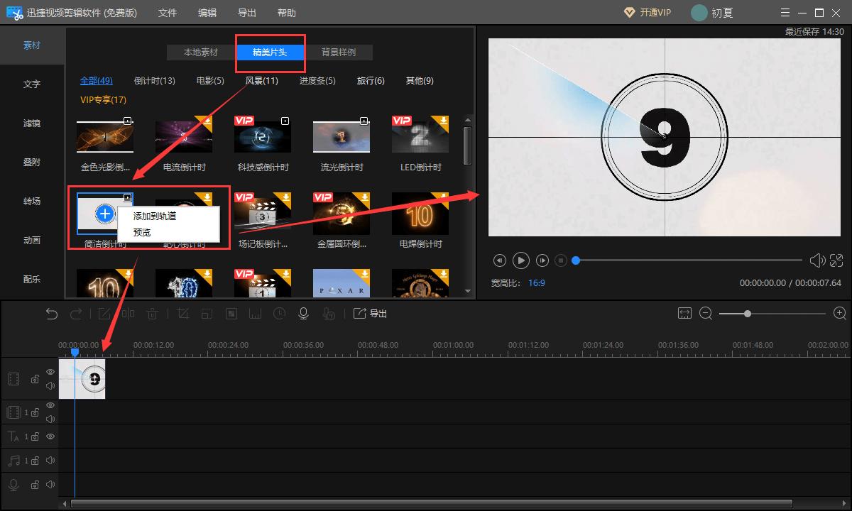 迅捷视频剪辑软件素材功能3