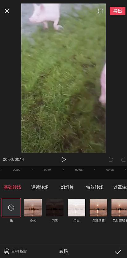 剪映专业版剪辑视频4