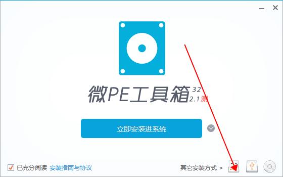 微PE工具箱2021使用方法1