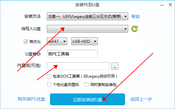 微PE工具箱2021使用方法2