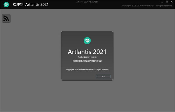 Artlantis渲染器特色