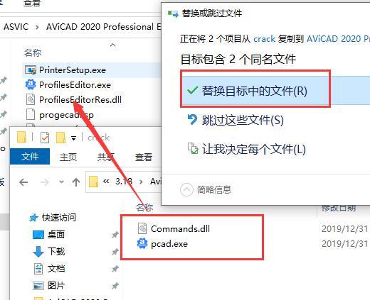 AviCAD2020 Pro破解教程1
