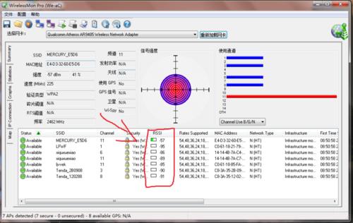 Wirelessmon Pro使用方法3